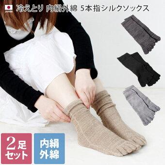 (送料無料)冷えとり内絹外綿5本指シルクソックス/冷え取り靴下/シルク靴下/日本製