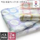 【全品送料無料】<2枚セット>日本製 今治タオル 水玉 チェ...
