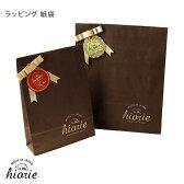 ● ラッピング 紙袋/ギフト