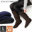 <Lサイズ> 冷え取り靴下 日本製 あったか 2重編み 靴下 <ハイソックス>/ユニセックス 24.5-27cm ソックス くつ下 くつした レディース メンズ あったか 冷えとり 冷え取り レッグウォーマー 足首ウォーマー 防寒 国産 ギフト