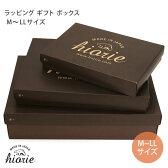 ● ラッピング ギフト ボックス M〜LLサイズ/箱