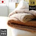 日本製 Furry ファーリータオル フェイスタオル/タオル フェイス 泉州タオル 国産 ギフトの商品画像