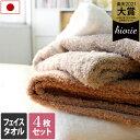 SALE(送料無料)<同色4枚セット>日本製 Furry ファーリータオル フェイスタオル / タオ...