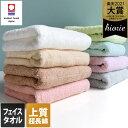 日本製 今治タオル ふわふわリブタオル フェイスタオル/今治 タオル ギフトの商品画像