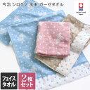 SALE(送料無料)<同色2枚セット>日本製 今治タオル シ...