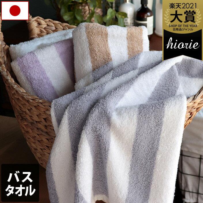 日本製 ホテルスタイルタオル バスタオル ストライプ / 約60×130cm タオル 厚手 吸水 ギフト 1枚の写真