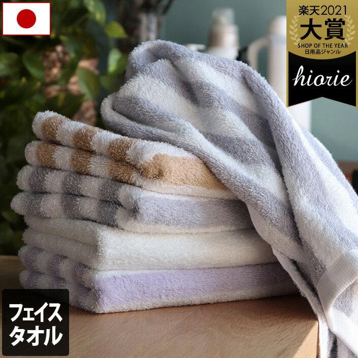 送料無料 日本製 ホテルスタイルタオル フェイスタオル ストライプ 楽天1位 / 約34×86cm タオル 厚手 吸水 ギフト 1枚 SALE バーゲン