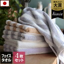 <同色4枚セット>日本製 ホテルスタイルタオル フェイスタオ...