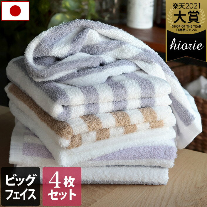 日本製 ホテルスタイルタオル ビッグフェイスタオル 4枚同色セット ストライプ / 約40×100cm タオル 大判 フェイスタオル 小さめ バスタオル 厚手 吸水 ギフト セット まとめ買い 福袋 SALE