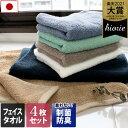 <同色4枚セット>日本製 ホテルスタイルタオル 【制菌防臭加...