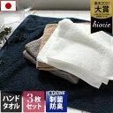 <同色3枚セット>日本製 ホテルスタイルタオル 【制菌防臭加...