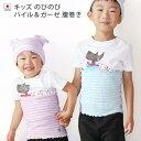 日本製 キッズ のびのび パイル & ガーゼ 腹巻き/ベビー 子供 子ども 腹巻 はらまき ハ…