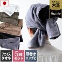 <5枚セット>日本製 MEN'S タオル <男巻き> ロング丈 フェイスタオル / 男タオル コット...