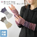 日本製 肌シルク アームウォーマー&レッグウォーマー 内絹外綿/シルク 絹 アームカバー ハンドウォーマー 冷えとり 冷え取り ギフト