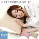 シルク のびのび ニット ピローカバー/枕カバー 枕 寝具 絹 日本製 国産 ギフト