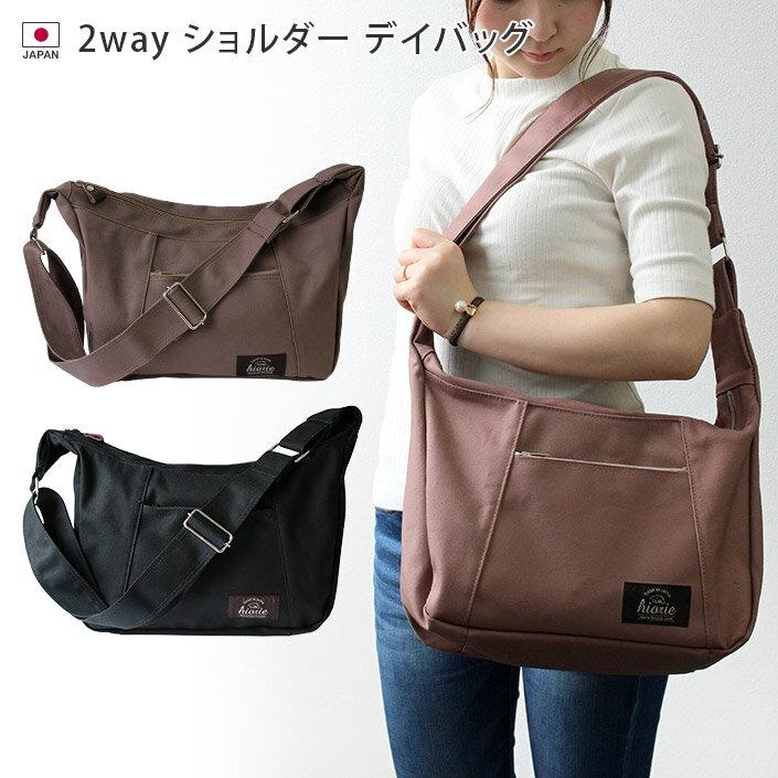 日本製 2way ショルダー デイバッグ / バッグ ショルダーバッグ 鞄 かばん 斜めがけ レディース メンズ 太ベルト 軽い 軽量 通勤 通学 A4 BAG マザーズバッグ ギフト