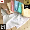 日本製 しろくま カラー フェイスタオル/泉州タオル ギフトの商品画像