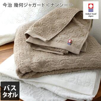 日本製今治タオル幾何ジャガードバスタオル<ナンシー>/タオルバス今治今治タオルギフト