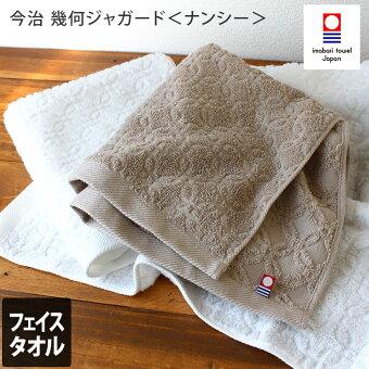 日本製今治タオル幾何ジャガードフェイスタオル<ナンシー>/タオルフェイス今治今治タオルギフト