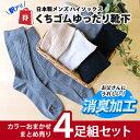 <アウトレット><4足セット>日本製 紳士用 消臭加工 くちゴムゆったり 靴下 カラーおまかせ/冷えとり 冷え取り レッグウォーマー 足首ウォーマー 国産