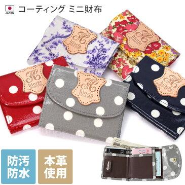 日本製 コーティング ミニ 財布 / 極小財布 三つ折り ちび財布 3つ折り さいふ サイフ 小銭入れ 結婚式 パーティー 防水 防汚 小さい 小型 キャッシュレス レディース コイン ギフト