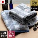 SALE <2枚セット>日本製 チェックタオル バスタオル ...