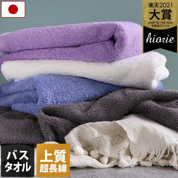 日本製 【上質】 ホテルスタイルタオル バスタオル クラッシー / 約60×130cm タオル 厚手 吸水 ギフト 1枚
