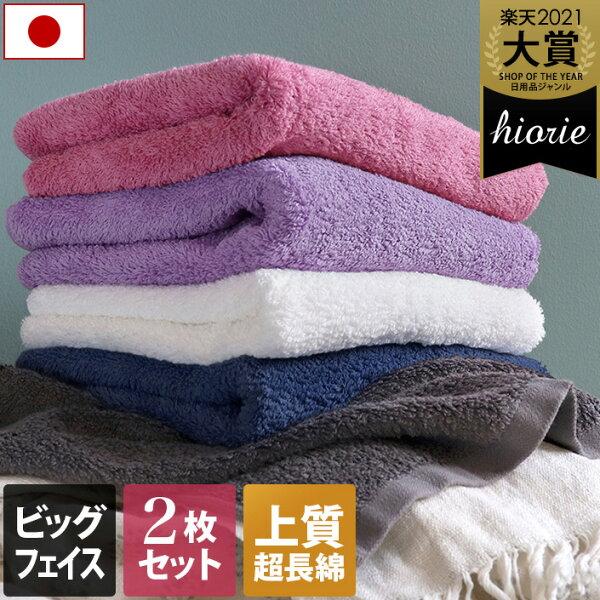 17%OFF日本製 上質 ホテルスタイルタオルビッグフェイスタオル2枚同色セットクラッシー/約40×100cmタオル大判フェイス
