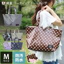 【全品送料無料】<Mサイズ>日本製 コーティング トートバッグ ミニポ...