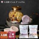 日本製 入浴剤 2錠セット 入浴剤 ビュル デ シュクル / 発泡入浴剤 炭酸入浴剤 ザクロベリー アプリコットレモン 保湿 ギフト