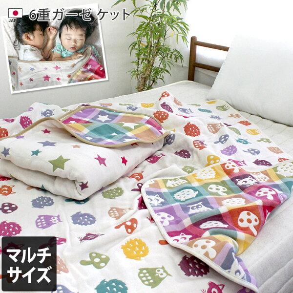 日本製6重ガーゼケット/約110×160cmベビーグッズケットガーゼケットタオルケットお昼寝ケットコットンガーゼベビー赤ちゃん子