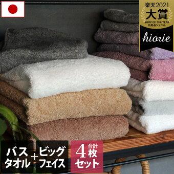 <同色4枚セット>日本製ホテルスタイルタオル/バス2枚+ビッグフェイス2枚タオルフェイスバスタオルフェイスタオルホテルタオル福袋ギフト