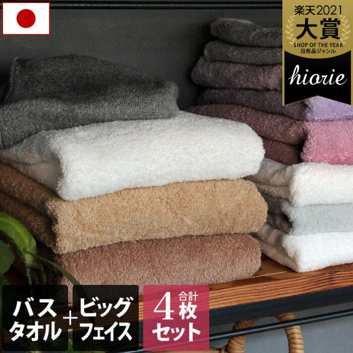 <同色4枚セット>日本製 ホテルスタイルタオル バス2枚+ビッグフェイス2枚 / タオル フェイス バスタオル フェイスタオル ホテルタオル 厚手 福袋 ギフト まとめ買い セット