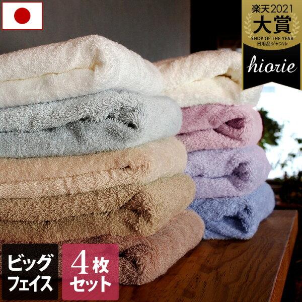 11%OFF日本製ホテルスタイルタオルビッグフェイスタオル4枚同色セット 受賞/約40×100cmタオル大判フェイスタオル小さめ