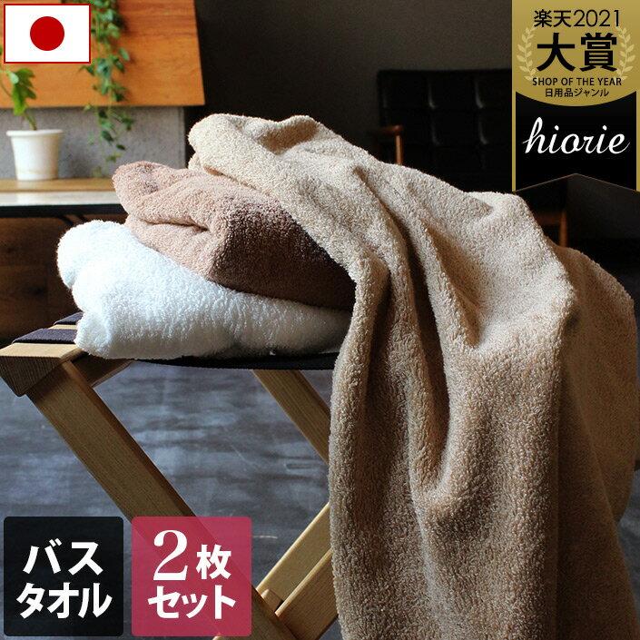 エントリーP10 10/1 10時迄 11%OFF 日本製 ホテルスタイルタオル バスタオル 2枚同色セット 楽天1位受賞 / 約60×130cm タオル 厚手 吸水 ギフト セット まとめ買い 福袋 SALE バーゲン
