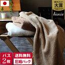 (送料無料)【圧縮】<同色2枚セット>日本製 ホテルスタイル...