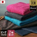 SALE(送料無料)<同色2枚セット>日本製 ホテルスタイル...