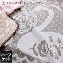 日本製 スワン柄 ハーフケット/ひざ掛け 綿毛布 毛布 ブランケット コットン ギフト