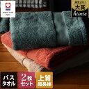 【クーポン利用で1000円OFF】<同色2枚セット>日本製 ...