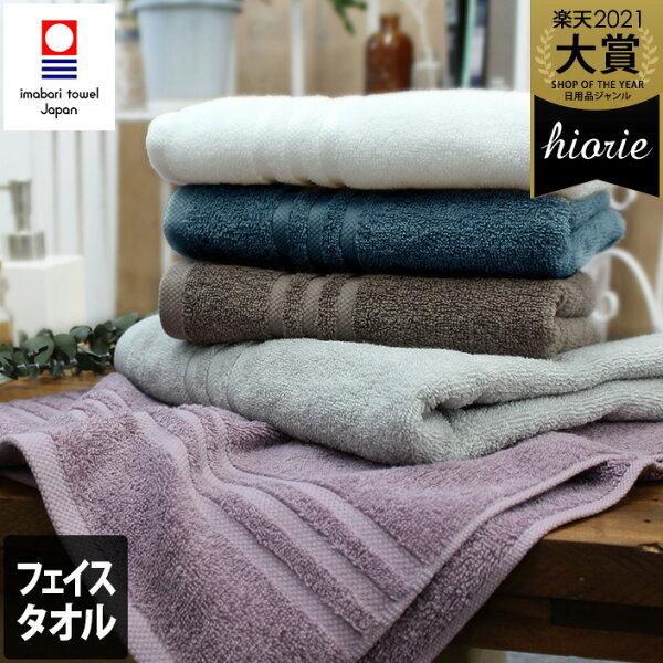 今治タオル 上質 フェイスタオルホテルズHOTEL'S/約34×80cm日本製今治タオル厚手吸水ギフト1枚