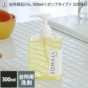 日本製 台所用石けん 300ml ポンプタイプ SOMALI / 木村石鹸 洗剤 台所洗剤 食器洗剤 オーガニック 低刺激 敏感肌