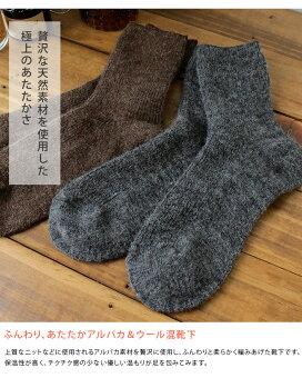 (送料無料)日本製アルパカ混靴下/靴下くつしたくつ下ソックスクルー丈レディースアルパカウール冷えとり冷え取りレッグウォーマー足首ウォーマー国産ギフト<デビュー記念価格>