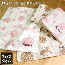 日本製 メリーゴーランド柄 フェイスタオル/タオル フェイス かわいい レース 生成り ウマ 木馬 国産 ギフトの商品画像