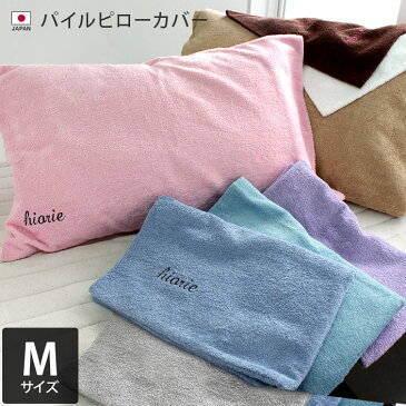 (送料無料)日本製 パイル ピローカバー Mサイズ/枕カバー 寝具 タオル ギフト