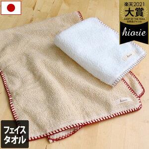 半額 送料無料 日本製 フェイスタオル ステッチアクセントタオル / 約34×85cm タオル 厚手 吸水 ギフト 1枚 SALE バーゲン