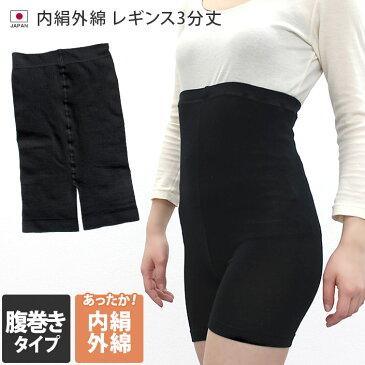 日本製 内絹外綿 腹巻付きレギンス 3分丈/はらまき 腹巻き 冷え取り 冷えとり タイツ スパッツ シルク コットン 重ね履き 国産 ギフト