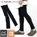 (送料無料)日本製 内絹外綿 ハイウエストレギンス 10分丈/冷え取り 冷えとり タイツ スパッツ シルク コットン 重ね履き 国産 ギフト