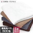 SALE 【業務用】<同色4枚セット>(800匁)日本製 泉...