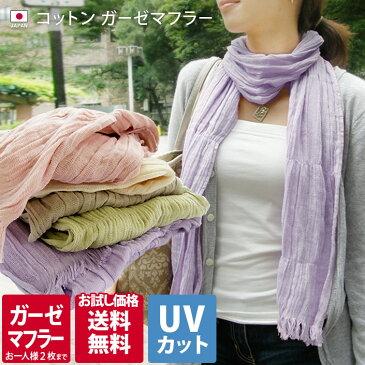 SALE(送料無料)日本製 UVカット コットン ガーゼマフラー / マフラー ストール ガーゼ 紫外線対策 UV対策 UVカット UV 紫外線カット レディース コットンマフラー 国産 ポイント消化 バーゲン