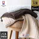 日本製 今治タオル ワッフルタオル バスタオル/今治 タオル バス ギフトの商品画像